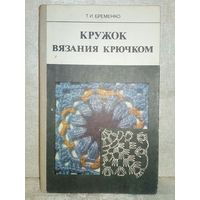 Кружок вязания крючком. Т. И. Еременко 1984 г (книга по вязанию)