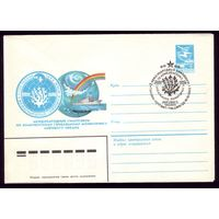1983 год СГ Симпозиум по океану