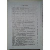 Правила применения и испытания средств защиты в электроустановках