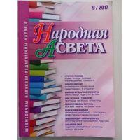 "Журнал ""Народная Асвета"" ""2017 год."