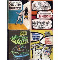 Куплю книги Эргле Зента: Уно и три мушкетера, Операция Бидон, Таинственная находка, Ребята нашего двлра и другие