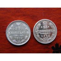 15 клпеек серебром 1912 и 1916 год. Состояние XF30/45