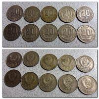 20 копеек СССР 1946 года / цена за 1 шт/