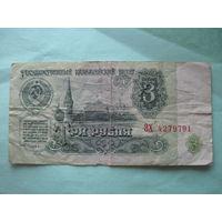 3 рублЯ СССР 1961 г. ЗХ