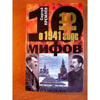 Сергей Кремлев 10 мифов о 1941 годе