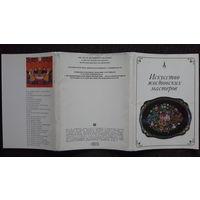 Комплект из 25 открыток (полный) Искусство жостовских мастеров