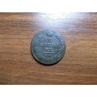 2 копейки 1811 ИМ/ПС