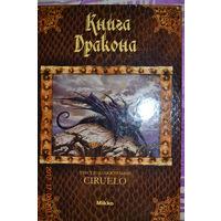 Книга Дракона. Кабрал Сируелло. РАСПРОДАЖА