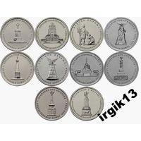 5 рублей 2012 года Все сражения мешковые