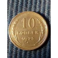 10 копеек 1925 г
