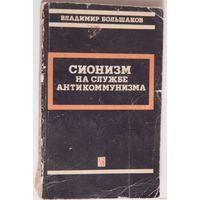 Сионизм на службе антикоммунизма. Владимир Большаков