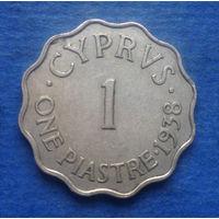 Кипр Британский 1 пиастр 1938