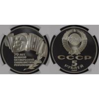 """5 рублей 1987 год """"70 лет Великой Октябрьской социалистической революции"""" NGC PF68 ULTRA CAMEO"""
