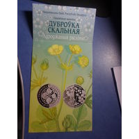 Буклет к монете Дубровка Скальная (Лапчатка скальная)