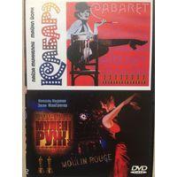 DVD КАБАРЭ\МУЛЕН РУЖ (2 ДИСКА)