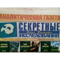 Аналитическая газета Секретные исследования. Номера 1-24 за 2007 год