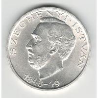 Венгрия 10 форинтов 1948 года. Серебро. Иштван Сечени. Состояние UNC-!