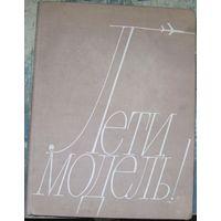 Лебединский Лети, модель Авиационные модели. Год изд. 1969
