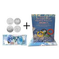 Набор из 4 монет и одной купюры Сочи 2014 в альбоме