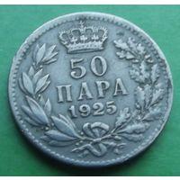 Сербия. 50 пара 1925