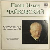 П. И. ЧАЙКОВСКИЙ, СИМФОНИЯ #4 ФА МИНОР соч.36, LP 1976
