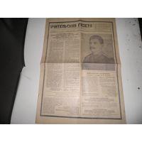 Учительская газета.7марта 1953г.Смерть И.В.Сталина.