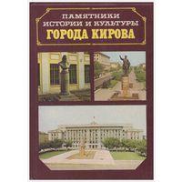 Памятники истории и культуры города Кирова