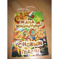 Пакет бумажный С новым годом 2008  на казахском языке