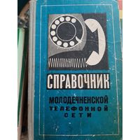 Справочник Молодечненской телефонной сети 1973 год