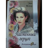 "Книга ""Надменный герцог"""