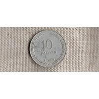 Израиль 10 прут 1957//(Li)