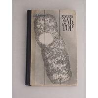 Холера ЭЛЬ-ТОР. О.В. Бароян. М: Медицина, 1971