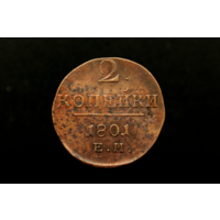 2 копейки 1801. ЕМ. Екатеринбургский монетный двор