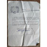 Письмо из МВД БССР о прекращении уголовного дела. 1987 г.