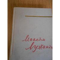Лужанин избранное в 2х томах ( автограф автора)