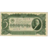 5 червонцев 1937 г . серия 442172  ЪТ