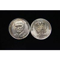5 червонцев 1991 года Путин  из серии Президенты России копия