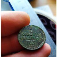Хорошая 1/2 копейки серебром 1842.с,п,м.с рубля