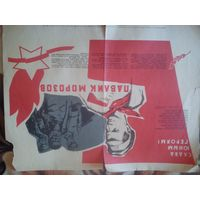 Плакат Павлик Морозов