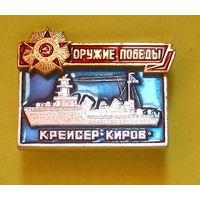 """Оружие Победы. Крейсер """" Киров """". 525."""