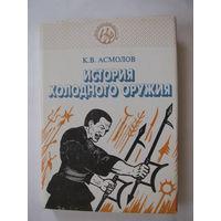 Асмолов История холодного оружия ч.2
