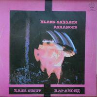 Black Sabbath - Paranoid пластинка винил