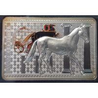 """Памятная монета """"Ахалтэкiнскі конь"""" (""""Ахалтекинская лошадь"""")"""