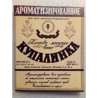 106 Этикетка от спиртного БССР СССР Минск