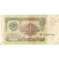 1 рубль серия ВЧ # 0446369