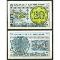 Казахстан. 20 тыин. 1993. AU