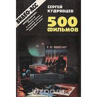Кудрявцев. 500 фильмов