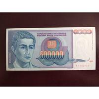 Югославия 500000 динаров 1993 UNC