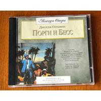 """Джордж Гершвин """"Порги и Бесс"""" (Audio CD)"""
