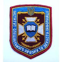 Шеврон Института специальной связи и защиты информации Службы безпеки Украины(СБУ),(распродажа коллекции)